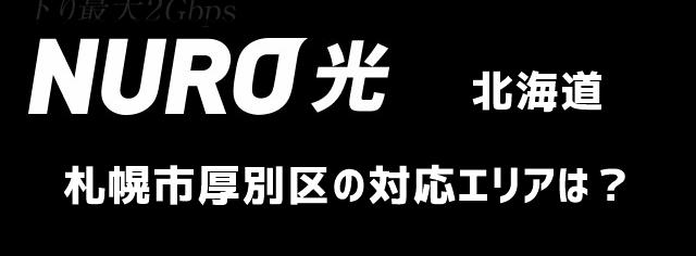 北海道札幌市厚別区のNURO光回線対応エリアについて