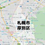 札幌市厚別区のNURO光回線対応エリア マンション・アパート名も掲載