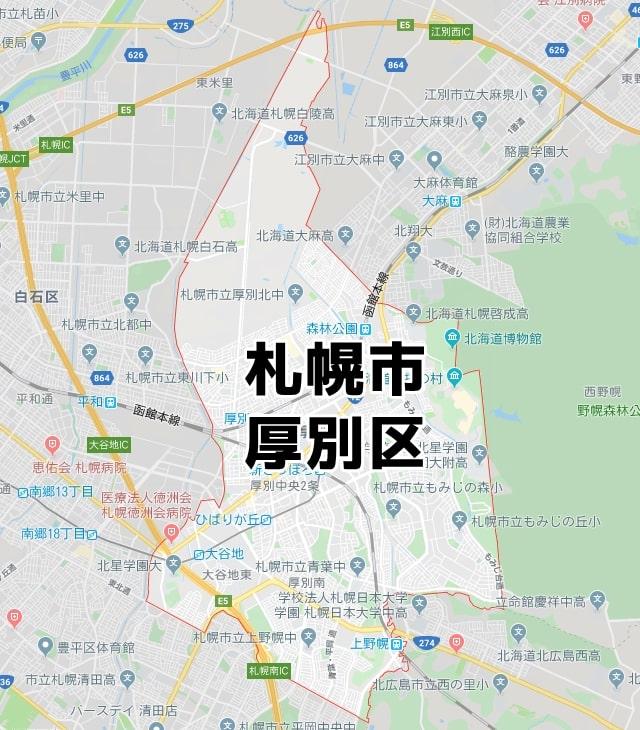 北海道札幌市厚別区マップ
