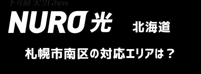 北海道札幌市南区のNURO光対応エリアについて