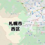 札幌市西区のNURO光回線対応エリア マンション・アパート名も掲載
