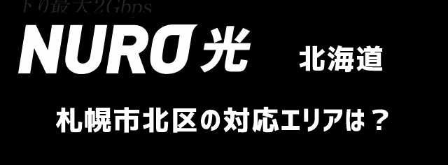 北海道札幌市北区のNURO光対応エリア