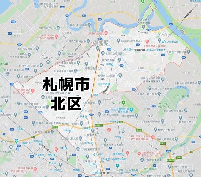 北海道札幌市北区マップ
