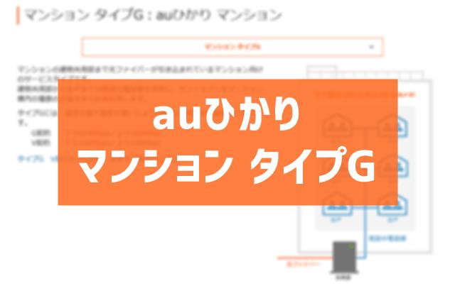 auひかりマンション タイプG トップ画像