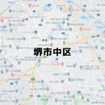 堺市中区(大阪府)のNURO光回線対応エリア マンション・アパート名も掲載