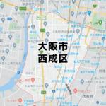 大阪市西成区のNURO光回線対応エリア マンション・アパート名も掲載