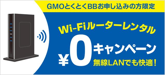 ドコモ光×GMOとくとくBBのWi-Fiルーターは無料レンタル可能