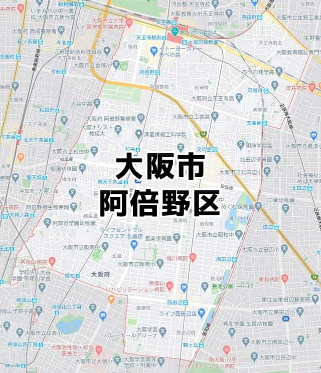 大阪府大阪市阿倍野区マップ