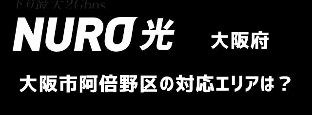 大阪市阿倍野区のNURO光対応エリア