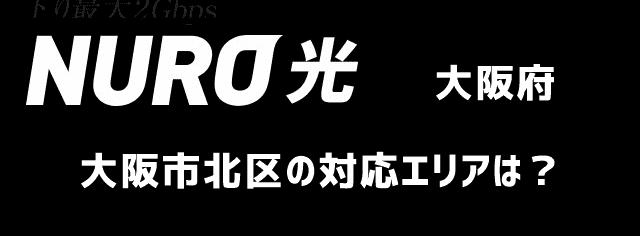 大阪府大阪市北区のNURO光対応エリア