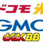 ドコモ光×GMOとくとくBBを選ぶデメリットは?