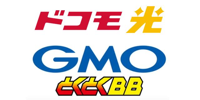 ドコモ光×GMOとくとくBBのデメリット