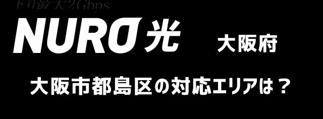 大阪府大阪市都島区のNURO光対応エリア