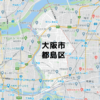 大阪市都島区のNURO光回線対応エリア マンション・アパート名も掲載