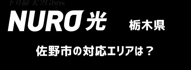 栃木県佐野市のNURO光対応エリア