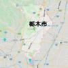 栃木市(栃木県)のNURO光回線対応エリア マンション・アパート名も掲載