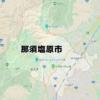 那須塩原市(栃木県)のNURO光回線対応エリア マンション・アパート名も掲載