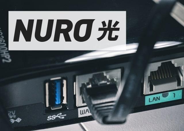 NURO光のルーター