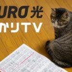 NURO光のテレビはお得?チューナーのおすすめは?ひかりTVの料金やレンタル代まとめ