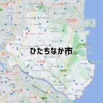ひたちなか市(茨城)のNURO光回線対応エリア マンション・アパート名も掲載