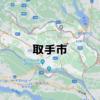 取手市(茨城)のNURO光回線対応エリア マンション・アパート名も掲載