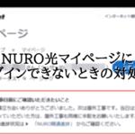 NURO光マイページにログインできない!原因と対処法は?マイページでできることも解説