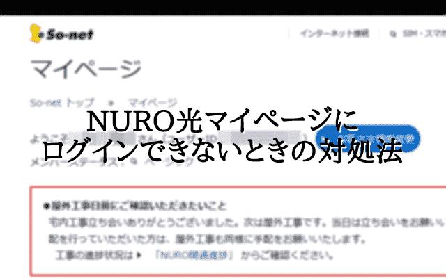 NURO光マイページにログインできないときの対処法 アイキャッチ画像