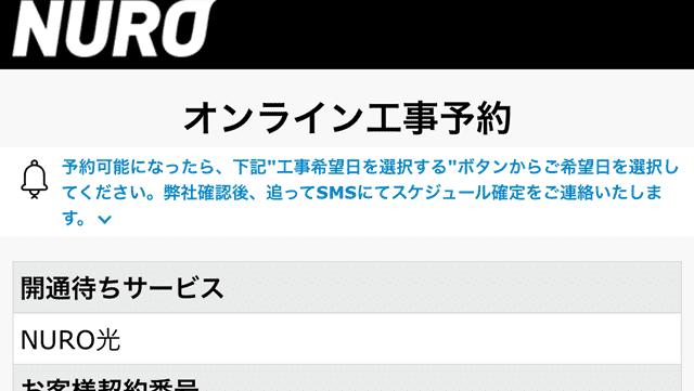 NURO光工事予約ページ