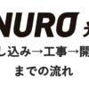NURO光マンションプランに申し込んだので工事から開通までの詳細日程をレビュー!