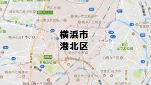 横浜市港北区のNURO光回線対応エリア マンション・アパート名も掲載