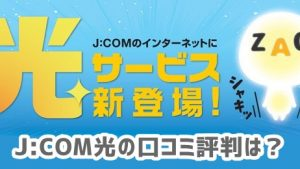 J:COM光(ジェイコム光)の口コミ評判は?