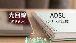 光回線とアナログ回線(ADSL)の違いについて