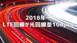 LTE回線が光回線並の1Gbpsに。2018年から