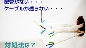 光回線用の配管がない・ケーブルが通らないときの対処法